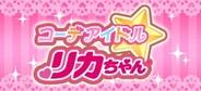 タカラトミーエンタメディア、「GREE」で『コーデアイドル★リカちゃん』の提供開始