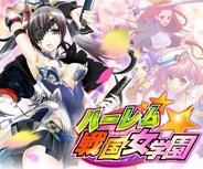 D2C、Android版「GREE」で『ハーレム★戦国女学園』の提供開始