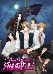 ボルテージ、「Ameba AppMarket」で恋愛ゲーム『恋に落ちた☆海賊王』の提供開始