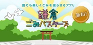 カヤック、楽しみながらゴミが減らせるAndroidアプリ『鎌倉ごみバスターズ』の提供開始