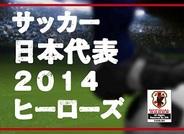 アクロディア、サッカー日本代表選手が実名・実写で登場するソーシャルゲームを「GREE」で提供開始