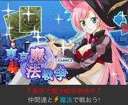 ティンマシンゲームス、スマホ版「Mobage」で『東京魔法戦争 by GMO』の提供開始