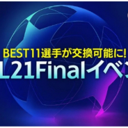 ネクソン、『EA SPORTS FIFA MOBILE』で開催中の「UCL21Final」イベントに UEFA Champions League の BEST11 選手が登場!