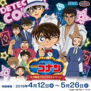 セガ エンタテインメント、セガの対象店舗で限定オリジナルグッズがもらえる「名探偵コナン セガ限定プライズキャンペーン」を4月12日より開催