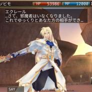アソビモ、『イルーナ戦記オンライン』で新ストーリーミッション「女神の雫」を公開 新武器「ファナティア」を入手できる