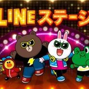 LINE、「LINE GAME」初のリズムゲーム『LINE ステージ』をリリース