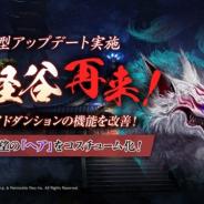 Netmarble、『リネージュ2 レボリューション』で人気イベント「妖怪谷」を復刻 血盟レイドダンジョンの機能改善なども実施