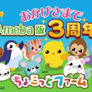 ドリコム、『ちょこっとファーム』Ameba版の3周年を記念した期間限定キャンペーンを開催!
