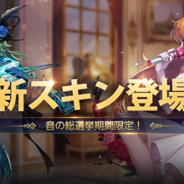 テンセント、『聖闘士星矢 ライジングコスモ』で「聖域コンサート」を開催! イベント参加で限定スキンやプレゼントもらえる