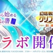 Aiming、『幻塔戦記 グリフォン~新章~』でTVアニメ「ゼロから始める魔法の書」とのコラボイベントを開始!