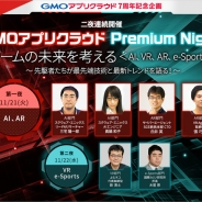 GMOアプリクラウド、AIとVR、ARとe-Sportsに関するセミナーを11月21日より2夜連続開催 ゲームエンターテイメントの未来について考える