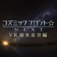 【PSVR】『コズミックフロント☆NEXTVR 南米星空編』がリリース ボリビアの「ウユニ塩原」などを自宅でゆっくりとVRで