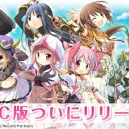 アニプレックス、『マギアレコード 魔法少女まどか☆マギカ外伝』のPC版(DMM GAMES版)をリリース!