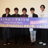 「KING OF PRISM」第4章大ヒット御礼舞台挨拶が「聖地」で開催…寺島惇太さん「終われる雰囲気じゃない」「続きが見たい」に大歓声
