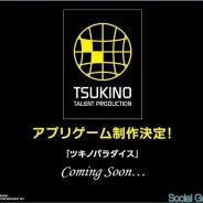 バンナム、大人気コンテンツ「ツキノ芸能プロダクション」のアプリゲーム『ツキノパラダイス』の制作を決定! 公式サイトもオープン!