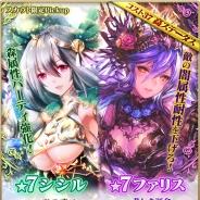 シリコンスタジオ、『グランスフィア ~宿命の王女と竜の騎士~』でイベント「乙女達の幻獣戦記」と限定スカウト「ステップアップスカウト」を開催