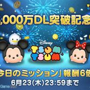 LINE、『LINE:ディズニー ツムツム』が世界累計DL数6000万件を突破 デイリーミッション報酬が通常の6倍になるイベントを実施