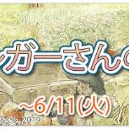 ポッピンゲームズ、『ピーターラビット -小さな村の探しもの-』で期間限定イベント「マグレガーさんの畑」を開催! 1周年を記念したガチャも登場