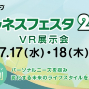 360Channel、ピップグループ主催「ウエルネスフェスタ2019」のVR展示会の撮影とシステム構築を担当