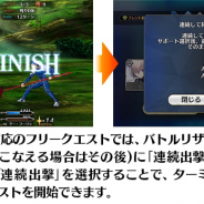 FGO PROJECT、『Fate/Grand Order』で「お助けTIPS集」更新…曜日クエストなどでは連続出撃が有効!!