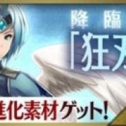 NTTドコモとトライエース、『Heaven×Inferno』で降臨イベント「狂刃のアズライール」を開催 夜イベント「謝肉祭・悲憤慷慨クリード」を開始