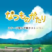 【ハイカジ道】グローバルギア『なつものがたり』はノスタルジーなストーリーが魅力の謎解きゲーム…広告はほぼ気にならず、あの頃の夏休みに戻れる