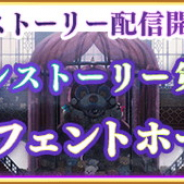 アニプレックス、『マギアレコード 魔法少女まどか☆マギカ外伝』でメインストーリー第9章中編を9月25日16時より配信