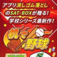 SAT-BOX、「机でシリーズ」の第4弾アプリ『机で野球』を配信開始!