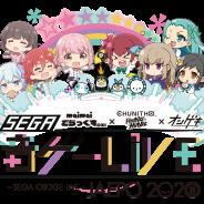 セガ、JAEPO 2020出展情報を公開!『マリオ&ソニック AT 東京2020オリンピック アーケードゲーム』など最新AM機器から音ゲーイベントまで