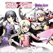 ガンホー、『ディバインゲート』でTVアニメ「Fate/kaleid liner プリズマ☆イリヤ ドライ!!」とのコラボイベントを開催!