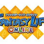 レベルファイブ、『ファンタジーライフ オンライン』で新要素「ハッピー」システムなどを追加するアップデートを実施
