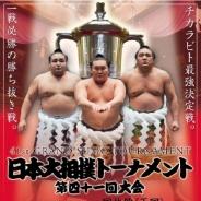 フジテレビ、「日本大相撲トーナメント 第四十一回大会」をVRで2月5日11時半より生配信…「幕内土俵入り」、「幕内トーナメント」序盤など