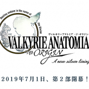 スクエニ、『ヴァルキリーアナトミア-ジ・オリジン-』で「戦乙女アリス」と「マスター・ロキ」が登場するメインストーリー第2部を7月1日より開幕決定!
