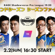 CyberZ、OPENREC.tvにて「RAGE Shadowverse Pro League 19-20セカンドシーズン」ファイナルの模様を生放送!