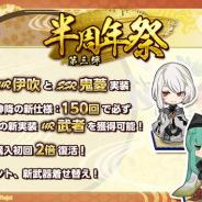 XiimoonとRejet、『剣が刻』で新武者「伊吹」&「鬼菱」実装を含む「半周年祭第三弾」を4月22日に開催すると予告!