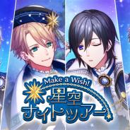 MAGES.、『B-PROJECT 無敵*デンジャラス』で期間限定イベント「Make a Wish! 星空ナイトツアー」に登場する新作フォトを初公開!