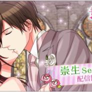 ボルテージ、リアル恋愛ドラマアプリ『誓いのキスは突然に Love Ring』で崇生・Season3を配信開始!