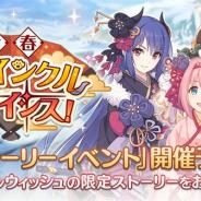 Cygames、『プリンセスコネクト!Re:Dive』で12月31日12時よりストーリーイベント「新春トゥインクルクライシス!」を開催