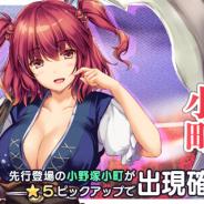 Quatro A、『東方キャノンボール』で「小野塚小町先行登場ピックアップ召喚」を開始!