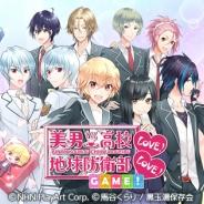 NHN PlayArt、『美男高校地球防衛部LOVE!LOVE!GAME!』のTVCM放映! パズル要素が加わる大幅アップデートを今夏に実施!