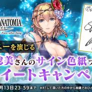 スクエニ、『ヴァルキリーアナトミア -ジ・オリジン-』で新キャラ「水着レニー」が登場! 明坂聡美さんのサイン色紙キャンペーンも開始