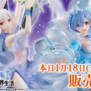 eStream、「Re:ゼロから始める異世界生活」より「エミリア」と「レム」の1/7スケールフィギュアを販売開始 1月31日からは渋谷マルイで実物展示も