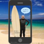 日本初…AR技術と位置情報を用いてお墓や思い出の場所にお参りする位置情報アプリサービス「Spot message」事業化