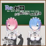 セガ、『リゼロス』公式Twitterでクイズコンテンツ「Re:ゼロから始めるクイズ生活」を実施!