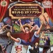 東京メトロ、アニメ『ワンピース』20周年を記念したスタンプラリーを開催! 各駅に麦わらの一味などのキャラクターが登場