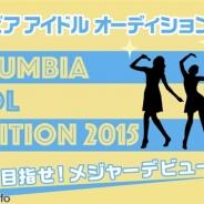 SHOWROOM、「コロムビアアイドルオーディション2015」とのコラボが決定! 最終審査進出権の獲得イベント実施や二次審査の模様を生放送