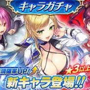 DMM GAMES、『UNITIA 神託の使徒×終焉の女神』で「第4回リミテッドクエストイベント」を実施! 新施策も続々追加
