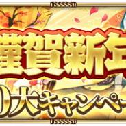 スクエニ、『ロマンシング サガ リ・ユニバース』で新春10大キャンペーンを開始!