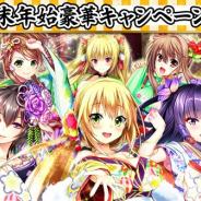 DMM GAMES、『三国志戦姫~乱世に舞う乙女たち~』で年末年始豪華キャンペーンを開催!