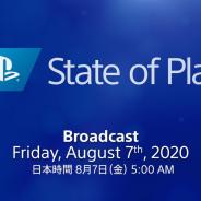 SIE、PlayStationの動画配信番組「State of Play」を8月7日朝5時に放送! PS4の最新情報や公開済みPS5タイトルのアップデート内容も